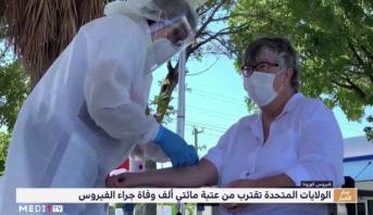 الولايات المتحدة تقترب من عتبة مائتي ألف وفاة جراء فيروس كورونا