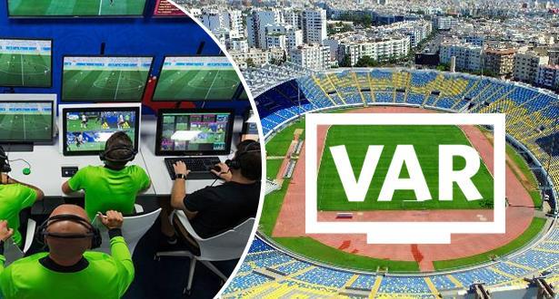 """هذا موعد تطبيق الـ""""VAR"""" بالملاعب المغربية"""