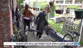 الفرنسيون يفضلون استعمال الدراجات الهوائية عوض وسائل النقل العمومية