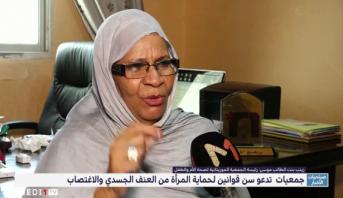 موريتانيا .. جمعيات  تدعو سن قوانين لحماية المرأة من العنف الجسدي والاغتصاب