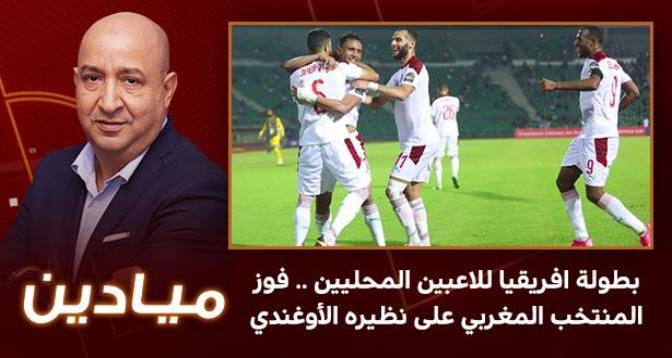 ميادين > بطولة افريقيا للاعبين المحليين .. فوز المنتخب المغربي على نظيره الأوغندي