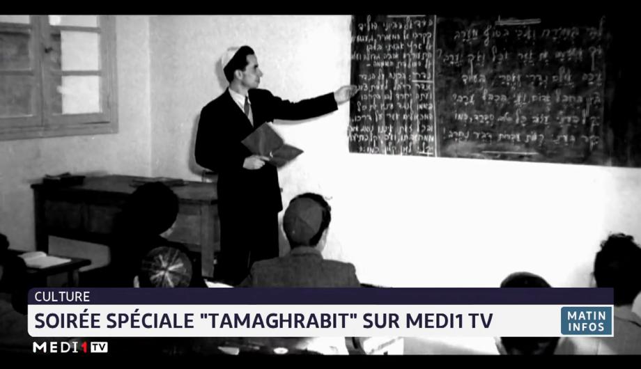 """Soirée spéciale """"Tamaghrabit"""" sur Medi1 TV"""