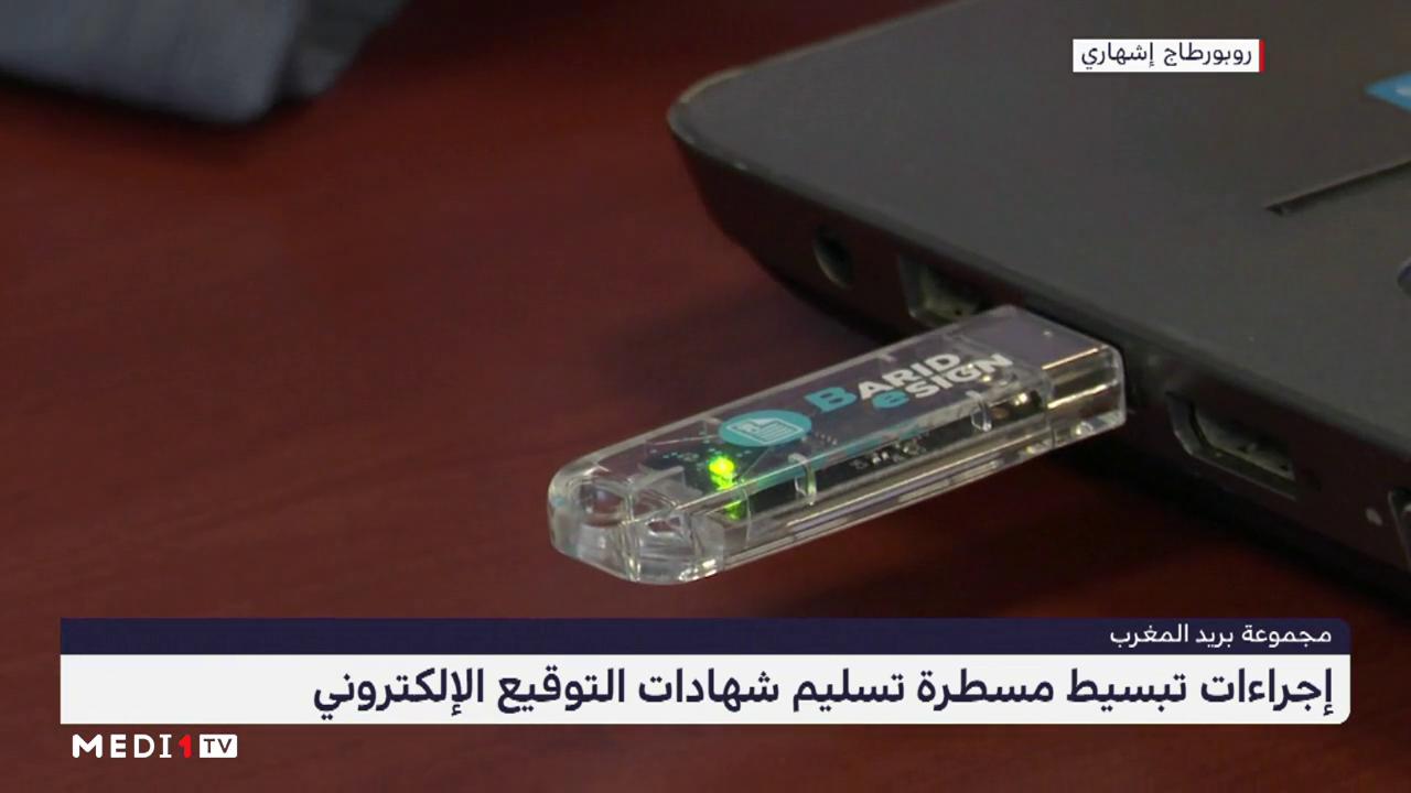 """""""بريد المغرب"""" .. إجراءات لتبسيط مسطرة تسليم شهادات التوقيع الإلكتروني (روبورتاج إشهاري)"""