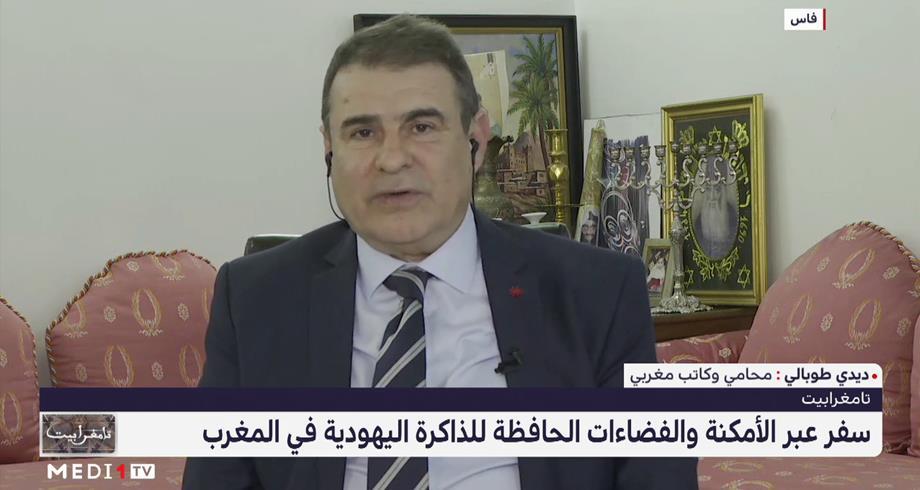 ديدي طوبالي : ما يحظى به اليهود في المغرب لا يوجد في أي مكان في العالم
