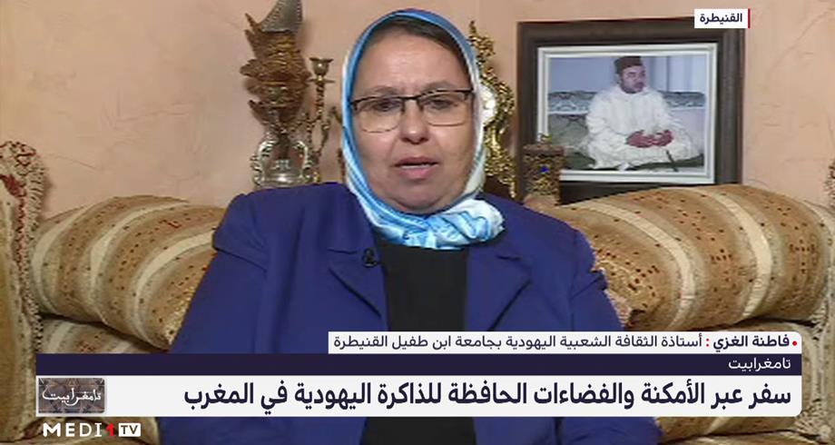 فاطنة الغزي : التواجد اليهودي بالمغرب قيمة مضافة لتعزيز الهوية المغربية