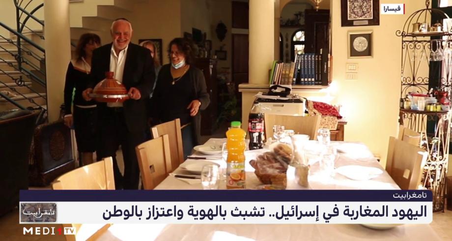 اليهود المغاربة في إسرائيل .. تشبث بالهوية واعتزاز بالوطن
