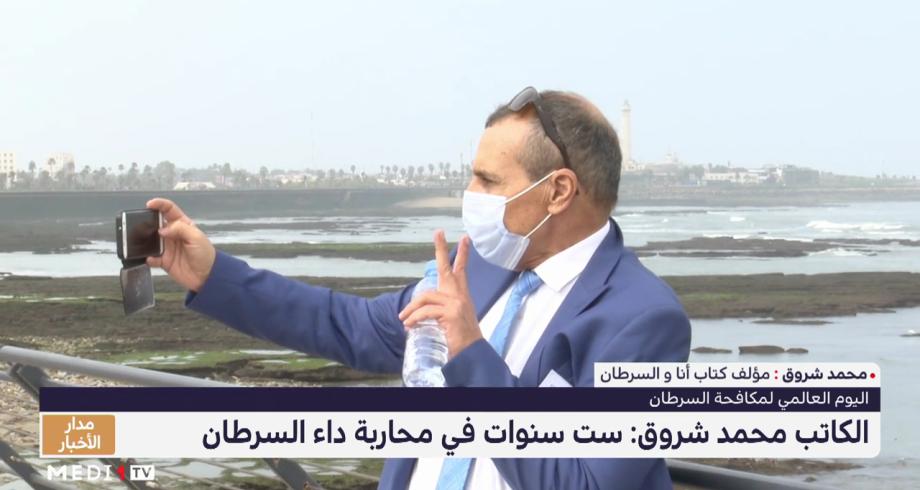 بورتريه .. محمد شروق رمز للإرادة و العزيمة في مواجهة السرطان
