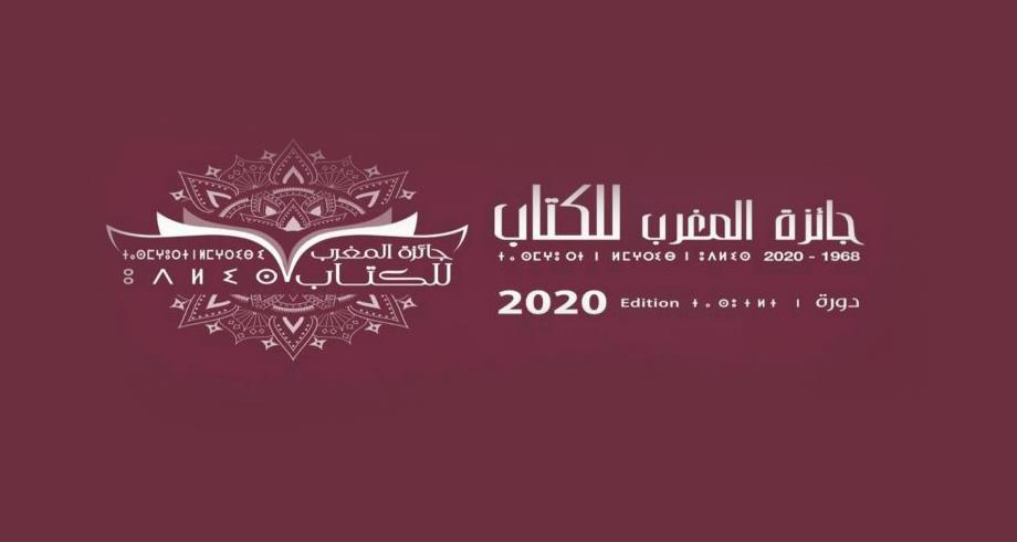 تسليم جائزة المغرب للكتاب برسم دورة 2020