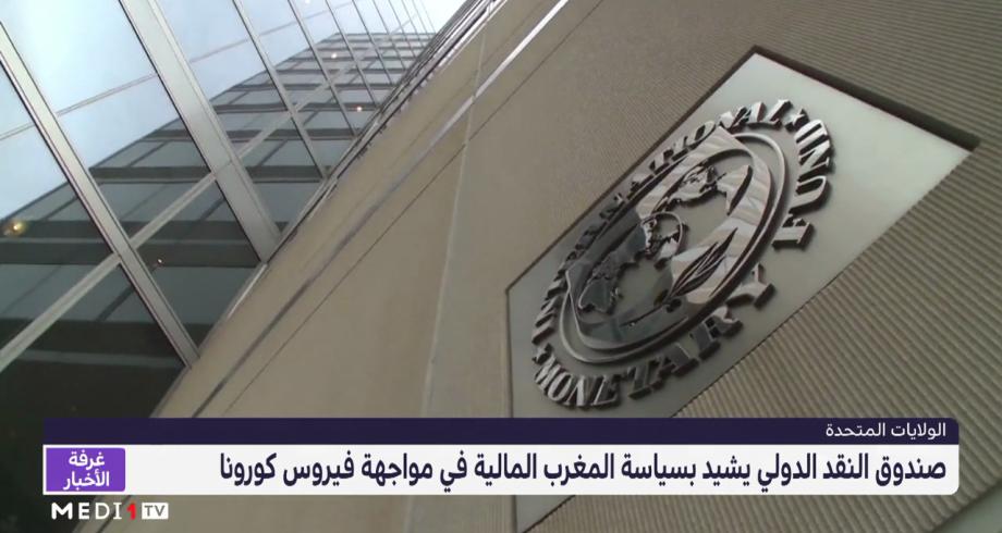 صندوق النقد الدولي يشيد بسياسة المغرب المالية في مواجهة كورونا