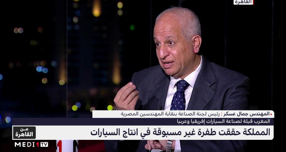 جمال عسكر: المغرب حقق طفرة غير مسبوقة في إنتاج السيارات