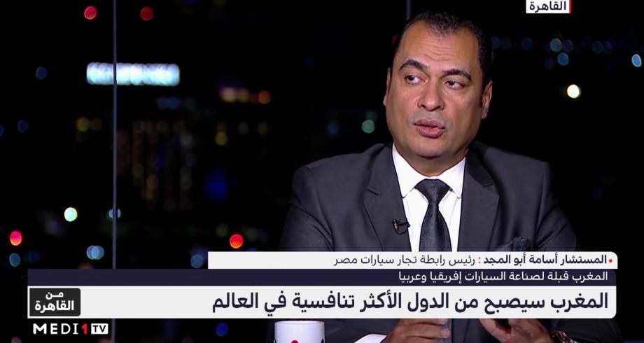 أبو المجد: المغرب سيصبح من الدول الأكثر تنافسية في العالم لصناعة السيارات