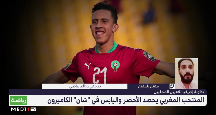 بلمقدم: الأرقام الفردية واكبت المحصلة الجماعية خلال تتويج المنتخب المغربي بلقب الشان