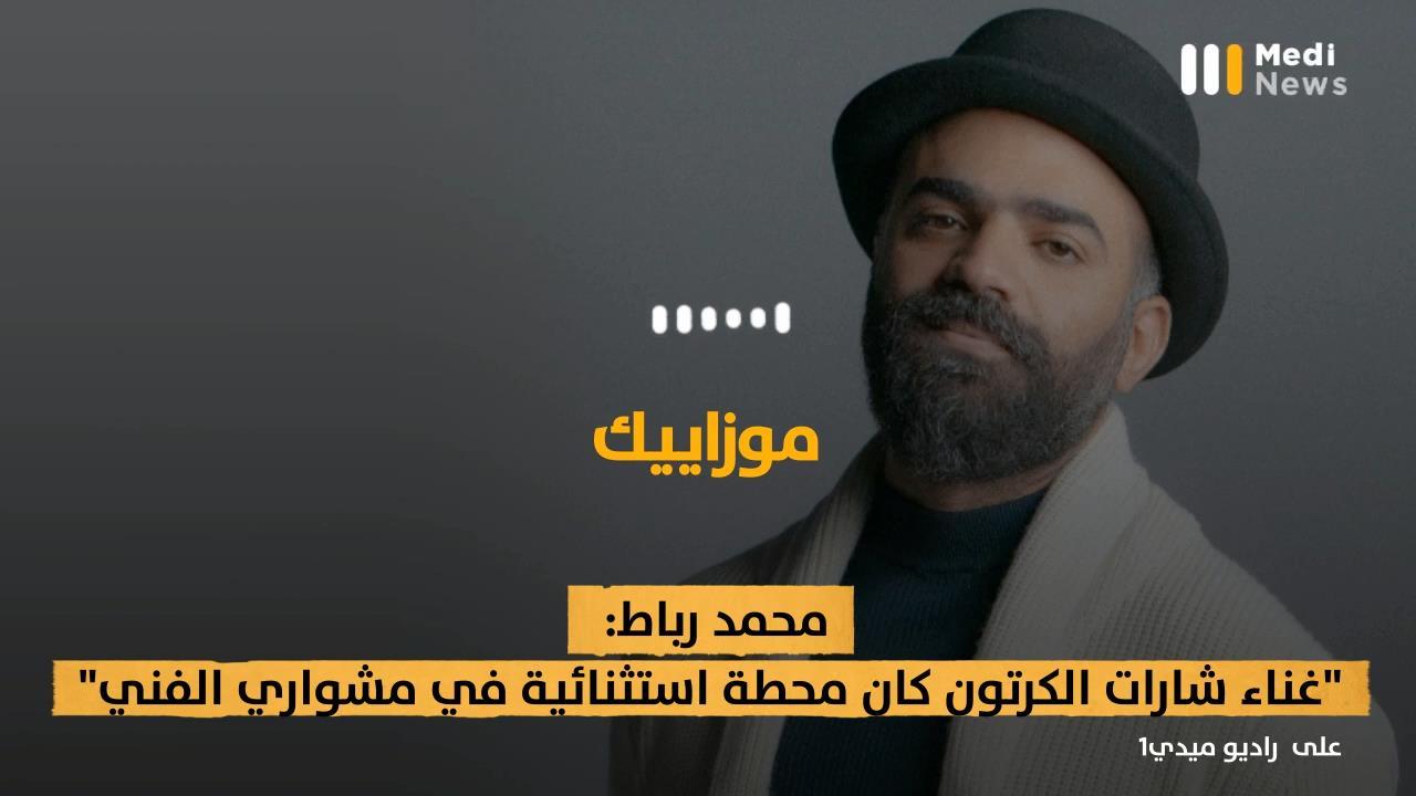 """الفنان السعودي محمد رباط: """"غناء شارات الكرتون كان محطة استثنائية في مشواري الفني"""""""