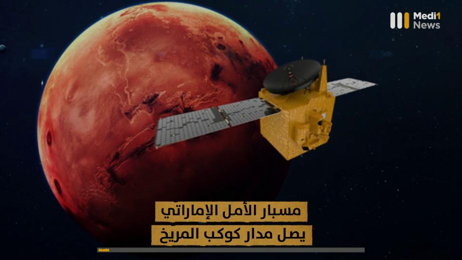 الإمارات تدخل التاريخ كأول دولة عربية تصل إلى الكوكب الأحمر