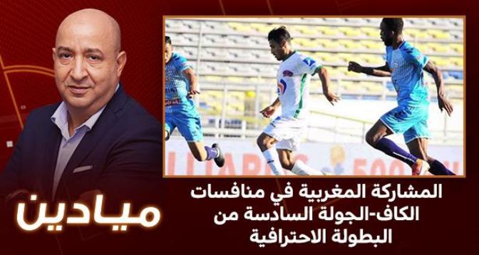 ميادين > المشاركة المغربية في منافسات الكاف-الجولة السادسة من البطولة الاحترافية