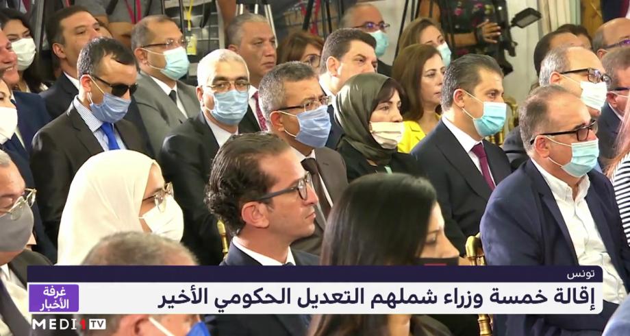 رئيس الحكومة التونسية هشام المشيشي يقيل خمسة وزراء