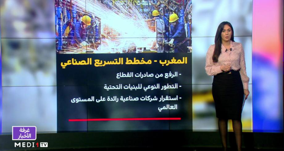 ملف .. تطور القطاع الصناعي في المغرب