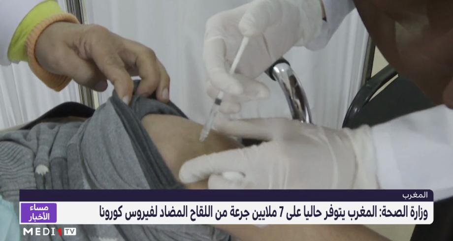 المغرب يتوفر حاليا على سبعة ملايين جرعة من لقاح كورونا