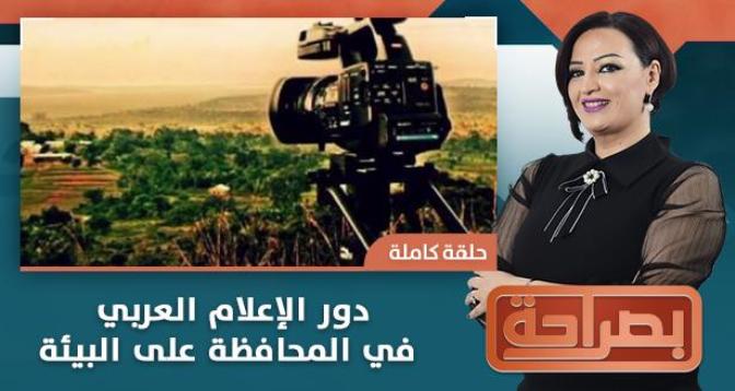 بصراحة > دور الإعلام العربي في المحافظة على البيئة
