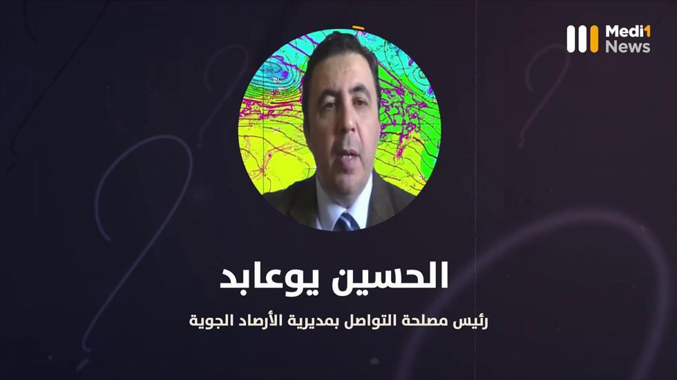 الحسين يوعابد مسؤول التواصل بمديرية الأرصاد الجوية