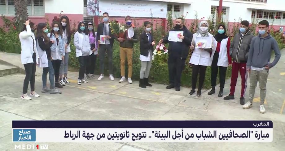 """مبارة """"الصحافيين الشباب من أجل البيئة"""".. تتويج ثانويتين من جهة الرباط"""