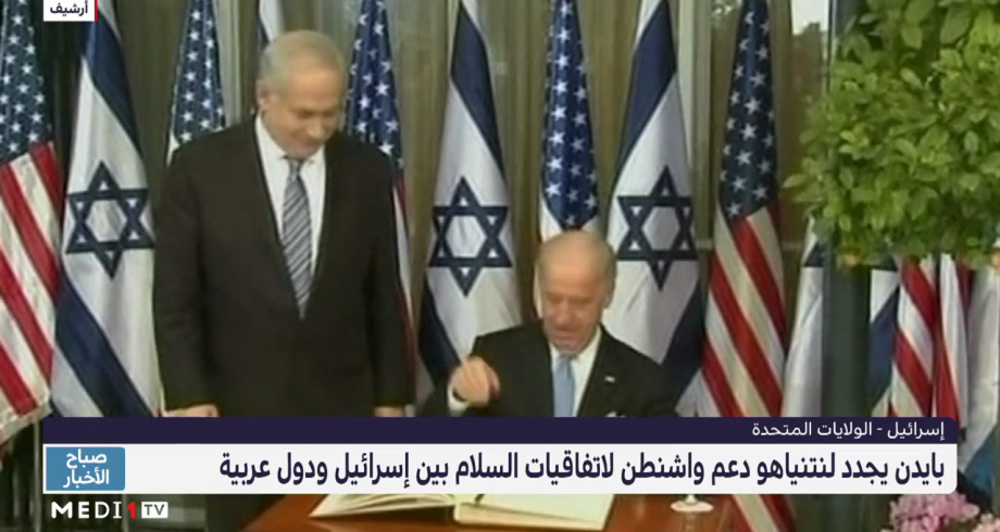 بايدن يجدد لنتنياهو دعم واشنطن لاتفاقيات السلام بين إسرائيل ودول عربية
