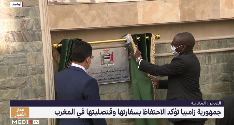 جمهورية زامبيا تؤكد الاحتفاظ بسفارتها وقنصليتها في المغرب