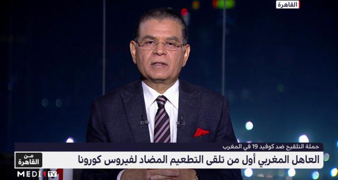 من القاهرة > من القاهرة .. حملة التلقيح ضد كوفيد-19 في المغرب