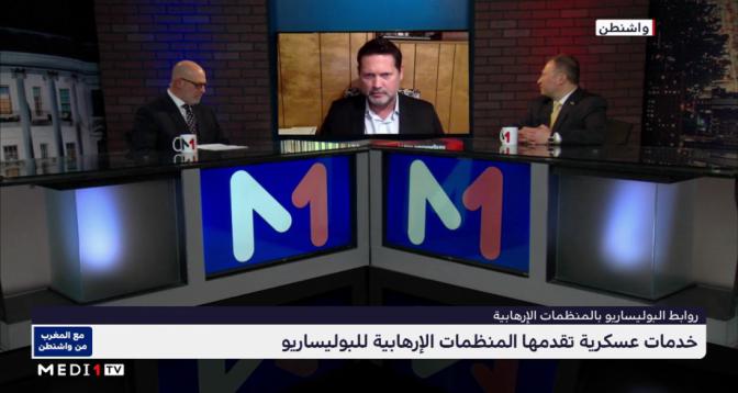 """مع المغرب من واشنطن > مع المغرب من واشنطن .. دعم """"البوليساريو"""" والجزائر للإرهاب"""