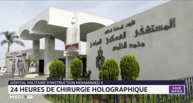 Hôpital militaire d'instruction Mohammed V: 24 heures de chirurgie holographique