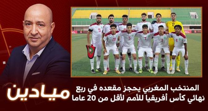 ميادين > المنتخب المغربي يحجز مقعده في ربع نهائي كأس أفريقيا للأمم لأقل من 20 عاما