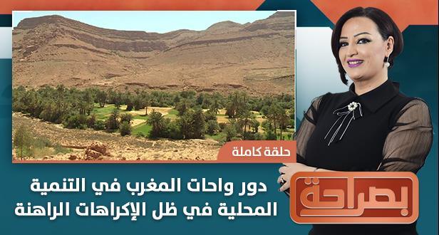 #بصراحة .. دور واحات المغرب في التنمية المحلية في ظل الإكراهات الراهنة