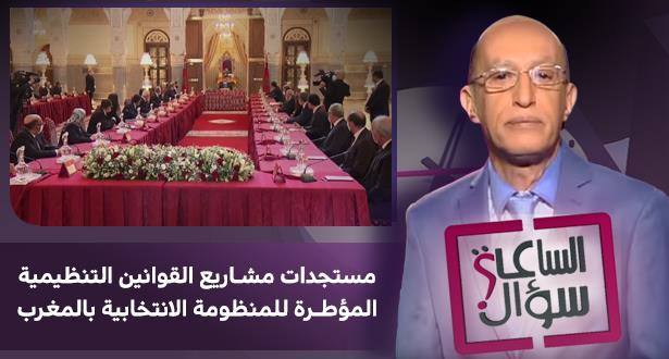 #سؤال_الساعة .. مستجدات مشاريع القوانين التنظيمية المؤطرة للمنظومة الانتخابية بالمغرب