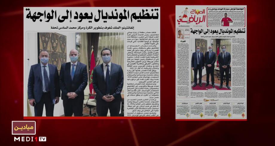 أبرز عناوين صحف الرياضة المغربية الجمعة 26 فبراير