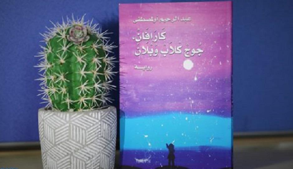 عبد الرحيم أولمصطفى في مغامرة أدبية بالدارجة المغربية