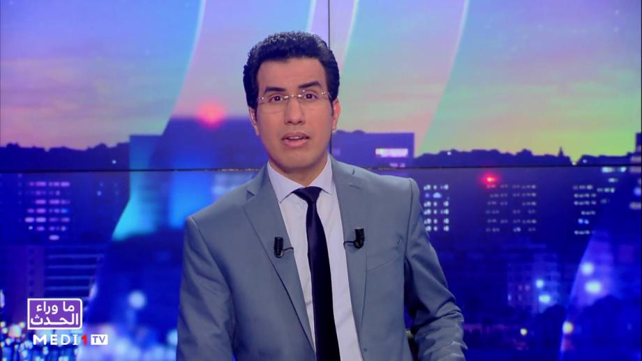 ما وراء الحدث .. إشادة دولية بوضع حقوق الإنسان في الصحراء المغربية