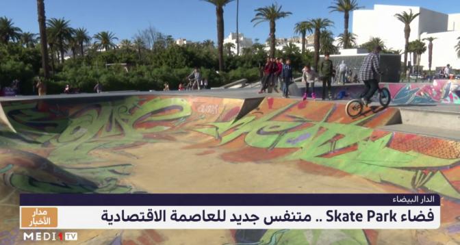 """روبورتاج .. فضاء """"Skate Park"""" متنفس جديد بالعاصمة الاقتصادية"""