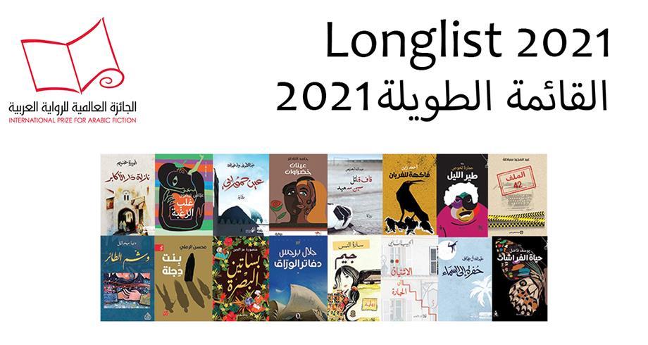 """مغربيان ضمن القائمة الطويلة للجائزة العالمية للرواية العربية """"البوكر"""" للعام 2021"""