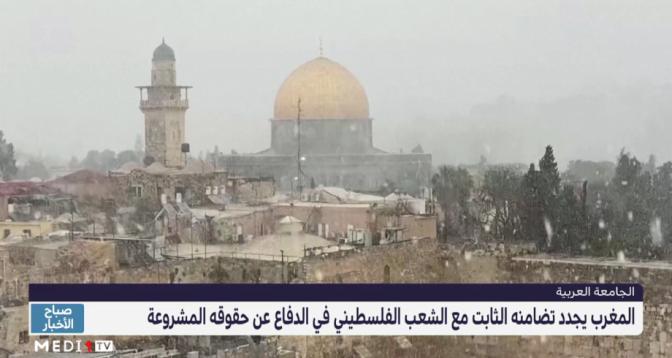 دعم مغربي ثابت للشعب الفلسطيني في الدفاع عن حقوقه المشروعة