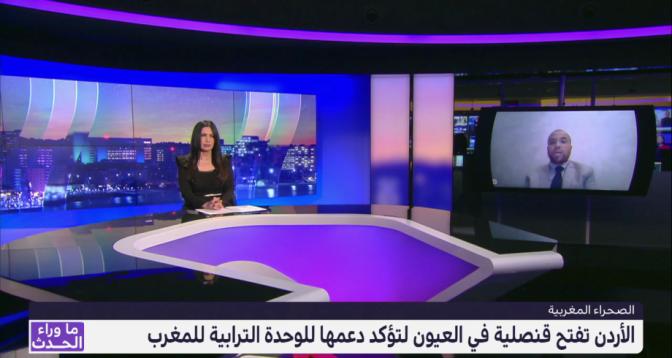 ما وراء الحدث > #ماوراء_الحدث .. افتتاح القنصليـة العامـة الأردنية بالعيون يعزز الاعتراف الدولي بمغربية الصحراء