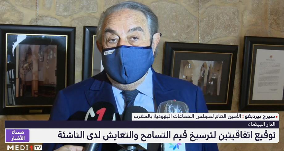 الدار البيضاء .. توقيع اتفاقيتين لترسيخ قيم التسامح والتعايش لدى الناشئة