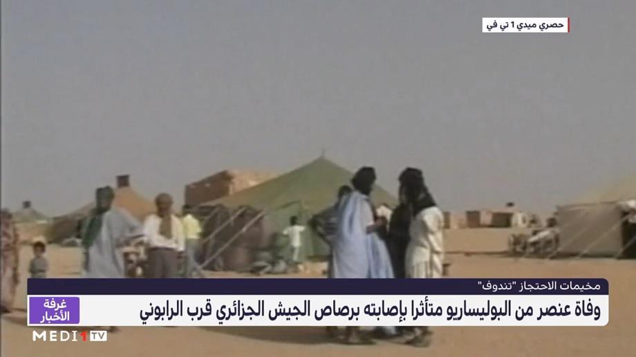 """تفاصيل وفاة عنصر من """"البوليساريو"""" متأثرا بإصابته برصاص الجيش الجزائري قرب الرابوني بتندوف"""