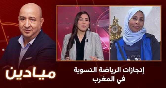 ميادين > إنجازات الرياضة النسوية في المغرب