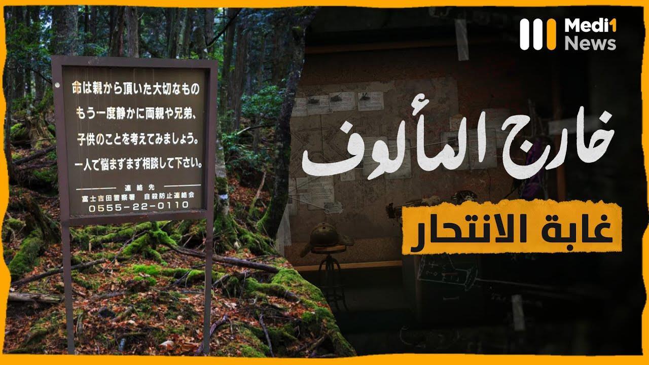 غابة الانتحار في اليابان