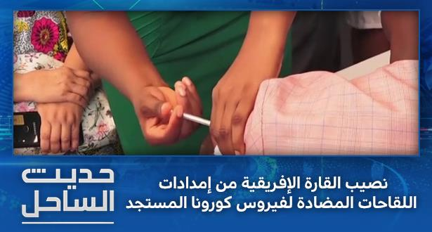 نصيب القارة الإفريقية من إمدادات اللقاحات المضادة لفيروس كورونا المستجد