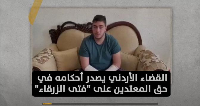 """زووم+ >  القضاء يصدر أحكامه في جريمة """"فتى الزرقاء"""" التي هزت الأردن """
