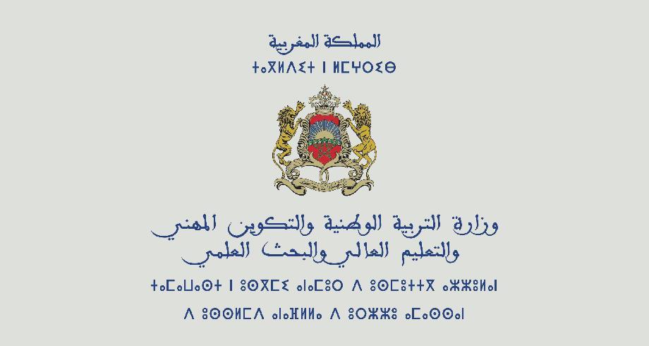 بلاغ وزارة التربية الوطنية حول طلبات الانتقال والاستفادة من المعاش