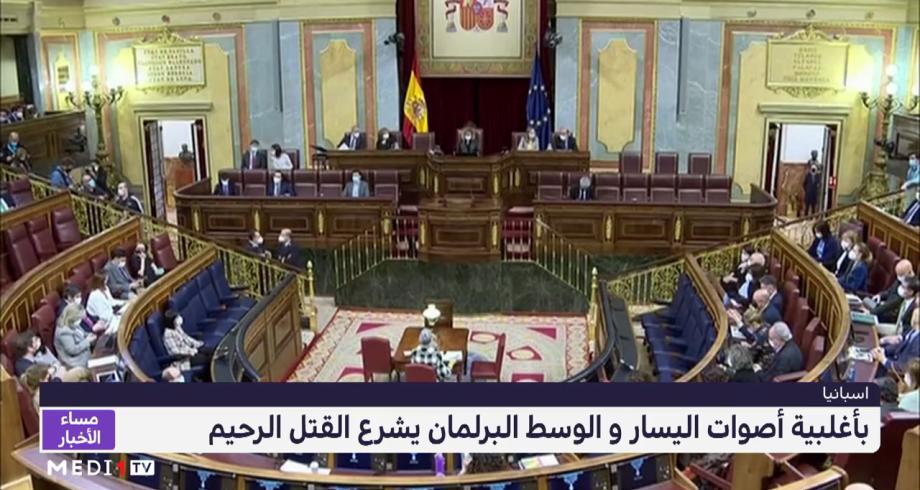 إسبانيا .. البرلمان يُشرّع القتل الرحيم