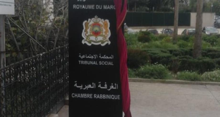 وزير العدل: القضاء العبري جزء لا يتجزأ من المنظومة القضائية للممكلة