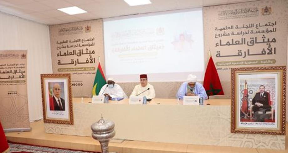 """مؤسسة محمد السادس للعلماء الأفارقة تتدارس بنواكشوط مشروع """"ميثاق العلماء الأفارقة"""""""